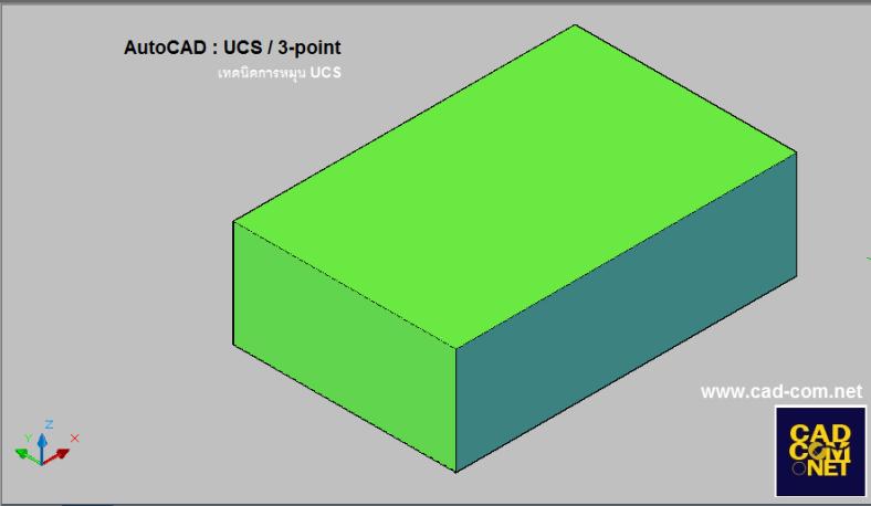 acad-ucs-3p-01