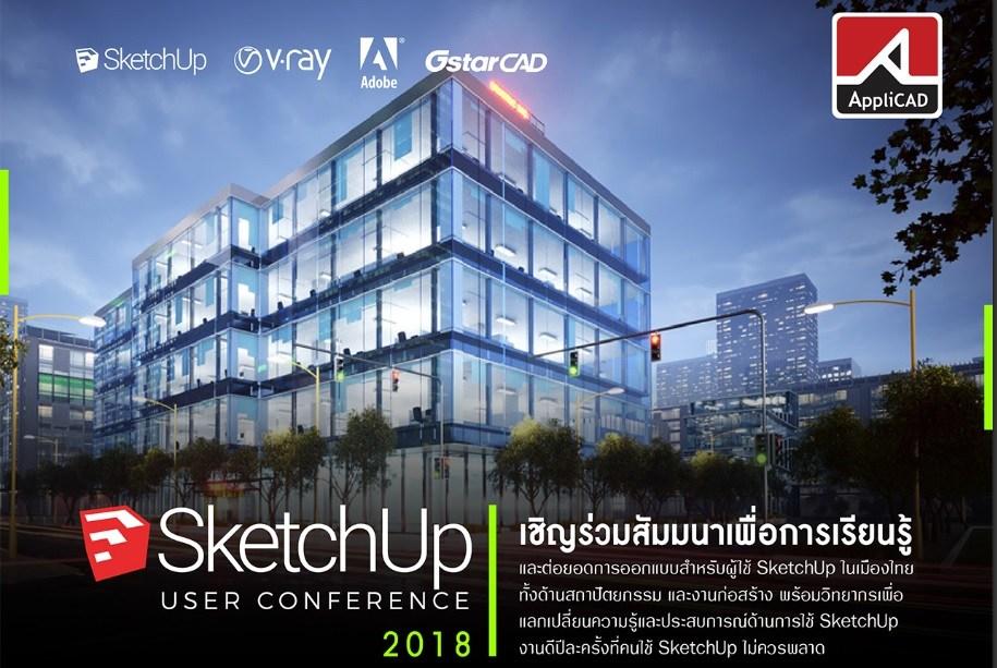 Seminar_SketchUp
